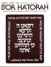 B'OR HA'TORAH 8