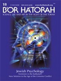 B'OR HA'TORAH 18