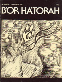 B'OR HA'TORAH 1